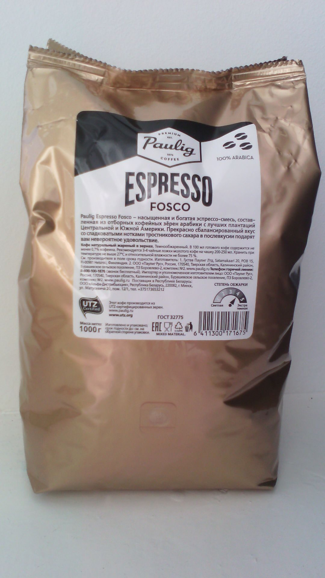 Свежеобжаренный кофе в зернах купить в москве производство